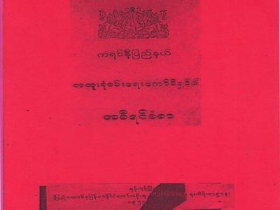 Primary for Report of Karenni (Kayah) State 1950.jpg